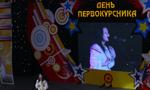 День первокурсника 2009