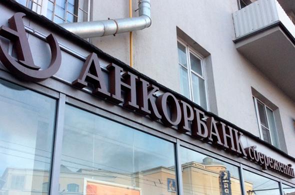«Анкор банк» признан банкротом