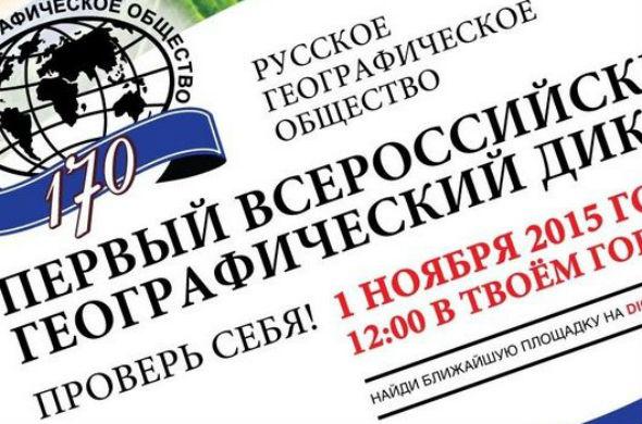 1 ноября казанцы смогут принять участие в географическом диктанте