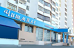 Чишмяле Казань
