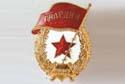 Красная гвардия