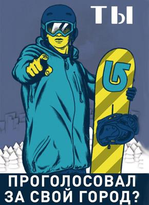В Казани появится сноуборд-парк, если казанцы проголосуют за это