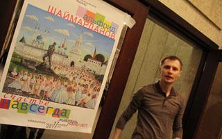Трипфест в Казани