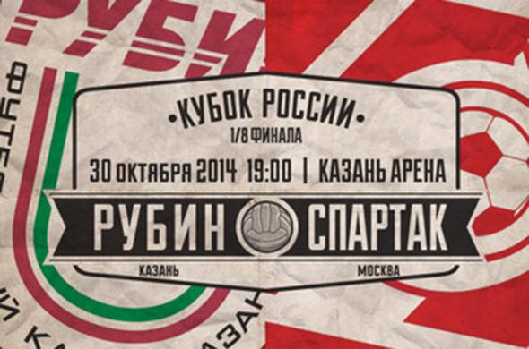 30 октября «Рубин» сыграет с московским «Спартаком» в Казани