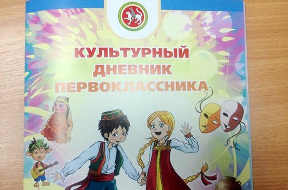 Завтра в казанских школах и библиотеках города пройдет единый Урок культуры