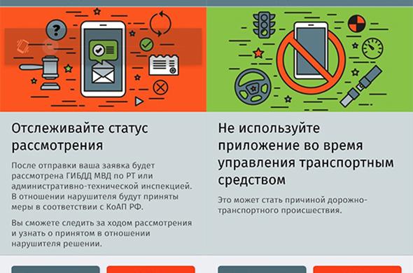 В Татарстане запустили приложение «Народный инспектор»