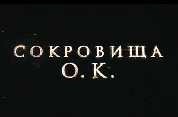 Фильм «Сокровища О.К.» выходит в массовый прокат 1 мая